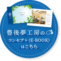 コンセプトブック E-BOOK はこちら