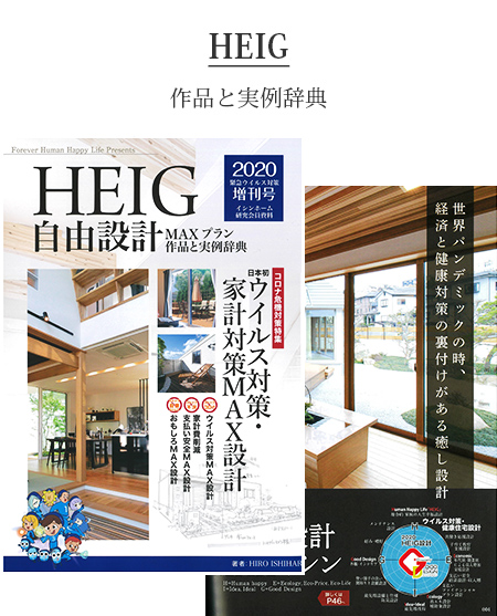 HEIG 作品と実例辞典