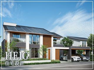 HEIG 住宅設計