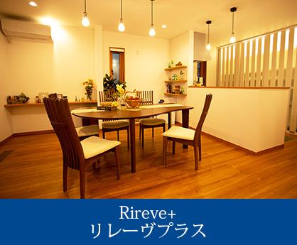 Rireve+リレーヴプラス