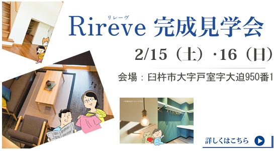Rireve(リレーヴ)完成見学会