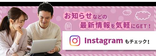 お知らせなどの最新情報を気軽にGET! Instagramもチェック!