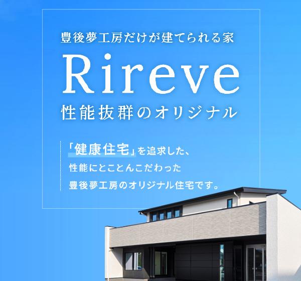 豊後夢考房だけが建てられる家「Rireve」