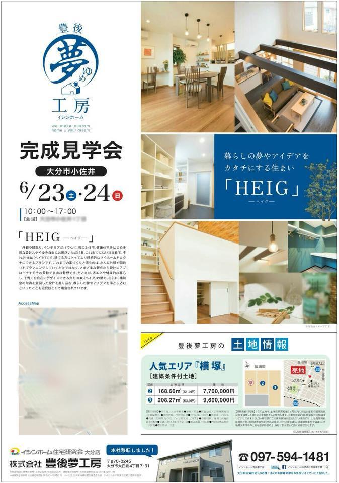 完成見学会 6/23・6/24 大分市小佐井で開催!