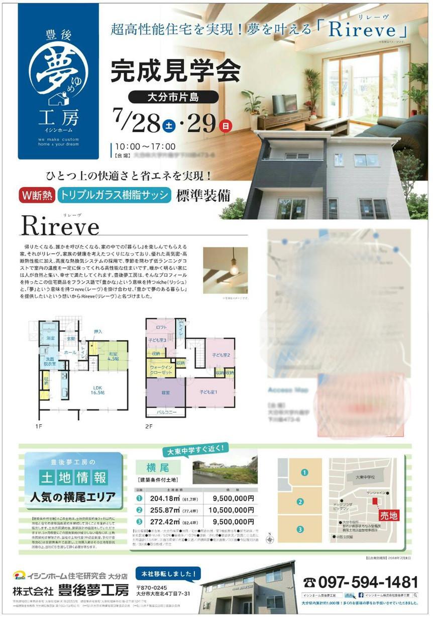 完成見学会 7/28(土)・29(日) 大分市片島で開催!