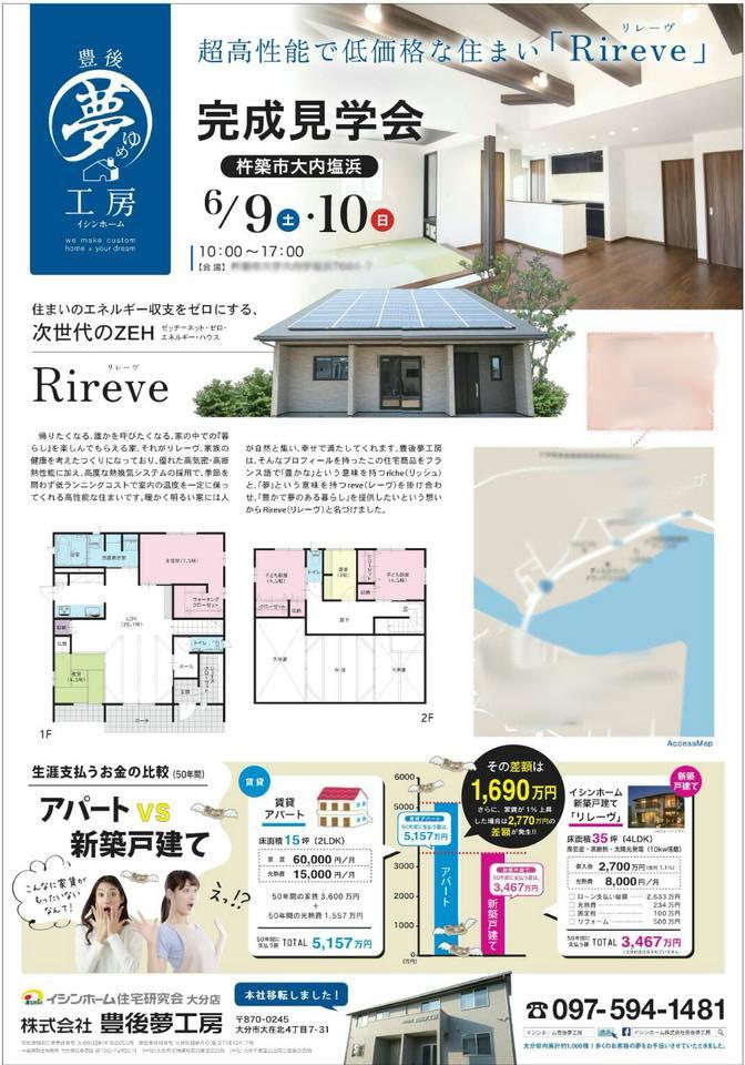 完成見学会 6/9(土)・10(日) 杵築市大内塩浜で開催!
