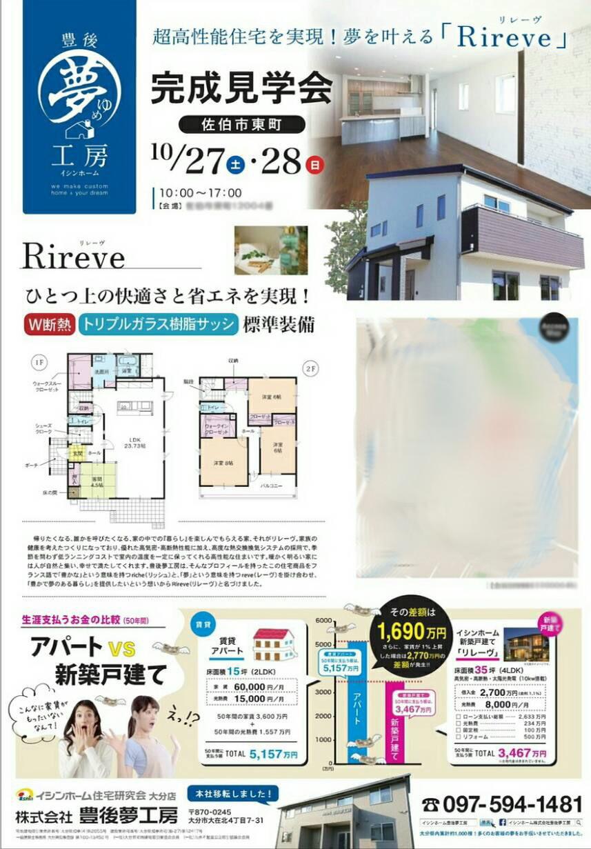 完成見学会 10/27(土)・28(日) 佐伯市東町で開催!