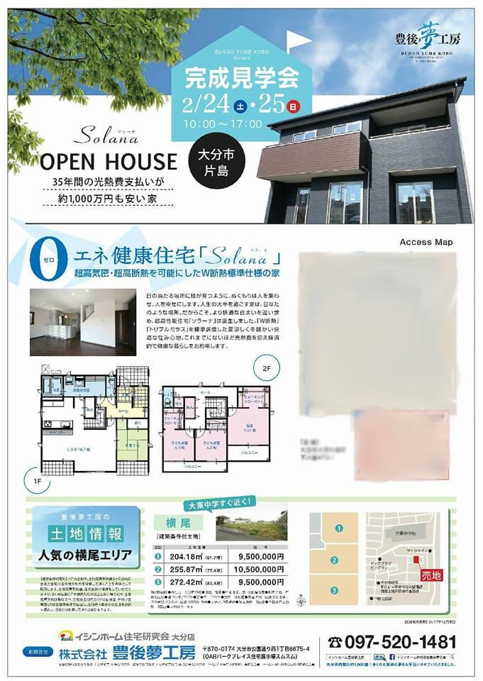 完成見学会 2/24(土)・25(日) 大分市片島で開催!