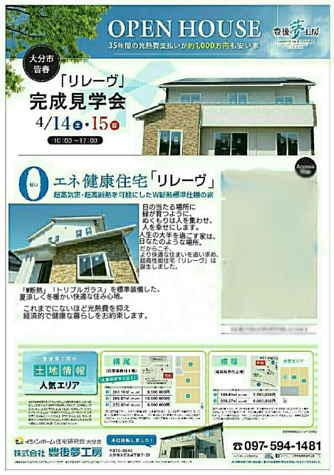 完成見学会 4/14(土)・15(日) 大分市皆春で開催!