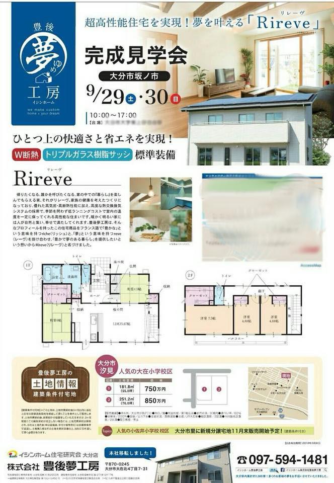 完成見学会 9/29(土)・30(日) 大分市坂ノ市で開催!