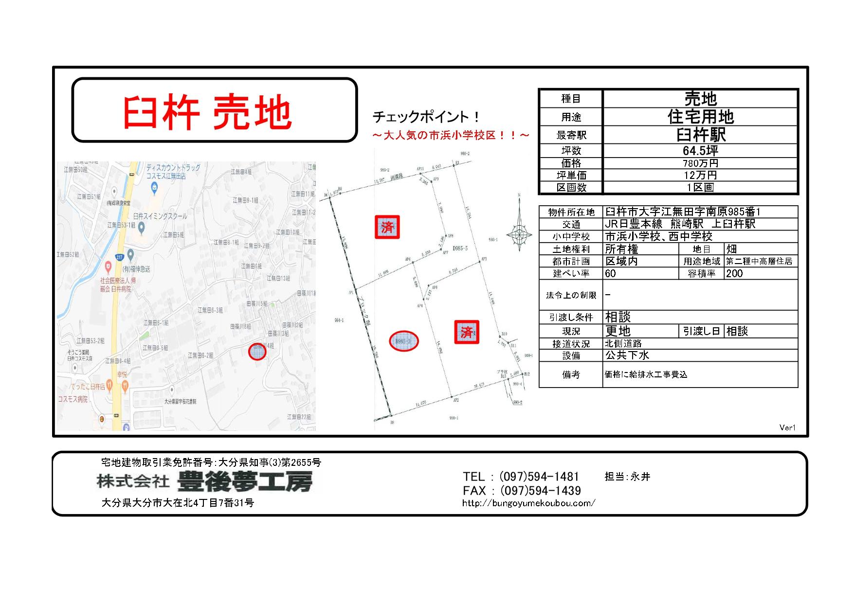 大分県臼杵市土地情報